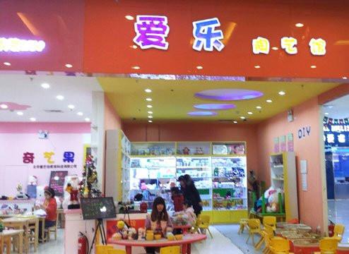 """购物广场的一家DIY陶瓷文化艺术工作室.本着""""传播艺术文化 陶冶艺"""
